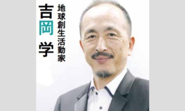 天無神人と神の声を聞く〜 平成最後の明治神宮・皇居参拝 イベント画像2