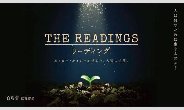 映画「リーディング」鑑賞会 イベント画像1
