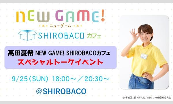 【2016/9/25 18:00~】高田憂希 NEW GAME! SHIROBACOカフェ スペシャルトークイベント イベント画像1