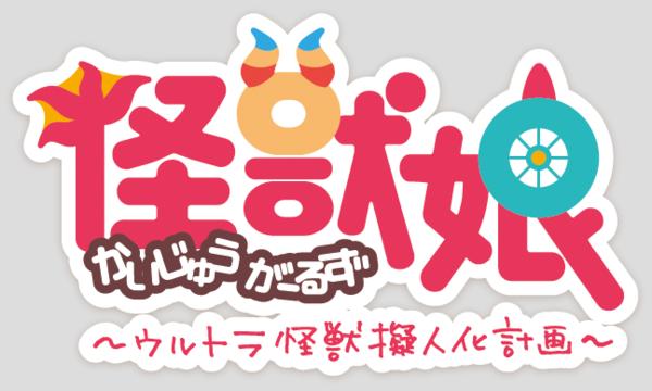 """""""怪獣娘カフェ""""in SHIROBACO 実施記念スペシャルトークイベント イベント画像1"""