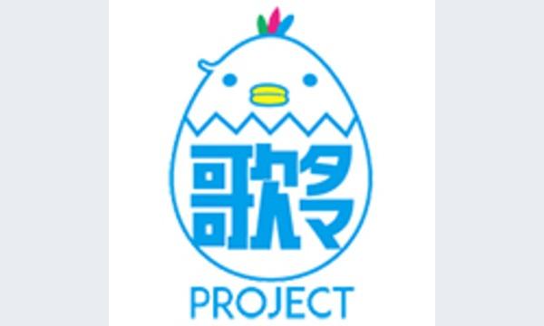 歌タマプロジェクト12thイベント『梅雨を吹きとばせ!先取りSummer☆Fes』 イベント画像1