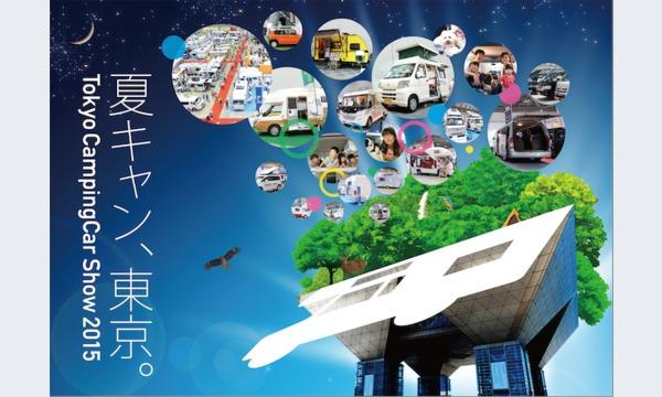 東京キャンピングカーショー2015 イベント画像1
