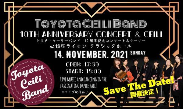 Toyota Ceili Band 10th Anniversary Concert & Ceili イベント画像1