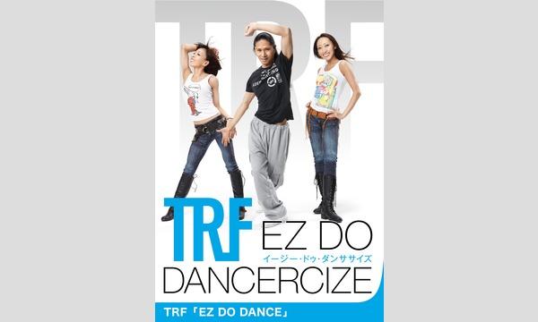 グリアリEZ DO DANCERCIZE イベント画像1