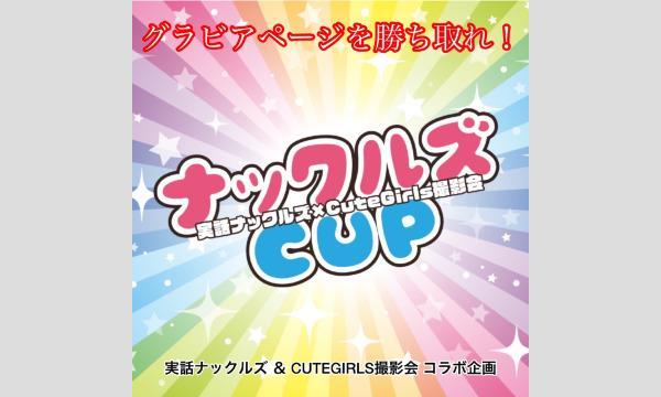 【ナックルズCUP】10月16日(土) <Luca> イベント画像2