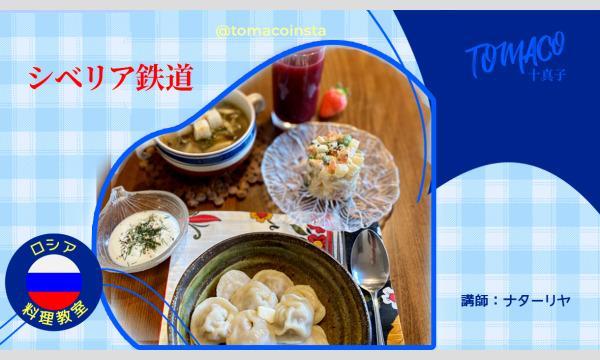 世界料理十真子のロシア料理教室「シベリア鉄道」イベント