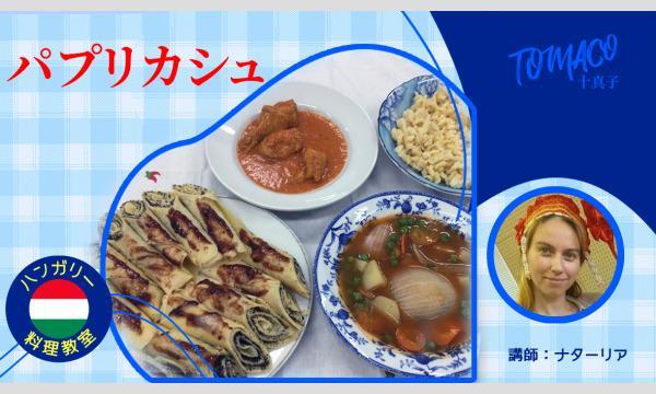 世界料理十真子のハンガリー料理教室「パプリカシュ」イベント