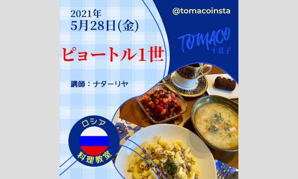 ロシア料理教室「ピョートル1世」 イベント画像1