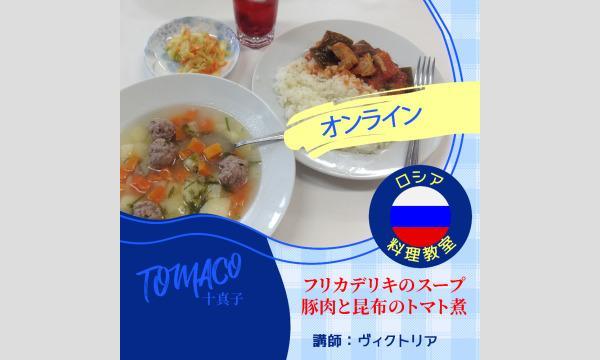世界料理十真子の[オンライン]ロシア料理教室「フリカデリキのスープ、豚肉と昆布のトマト煮」イベント