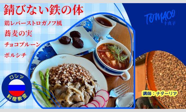 世界料理十真子のロシア料理教室「錆びない鉄の体」イベント