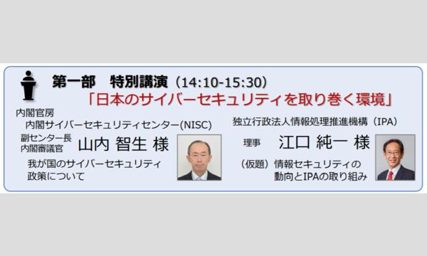 JP-RISSAオープンフォーラム2020 1/25開催(一般募集) イベント画像2