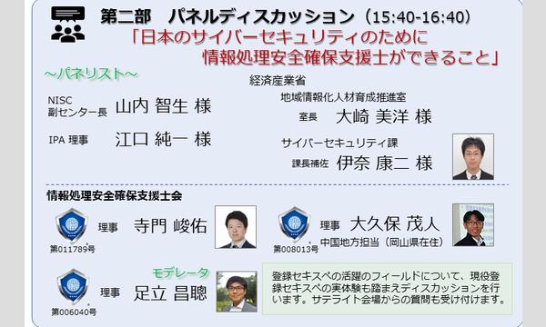 JP-RISSAオープンフォーラム2020 1/25開催(一般募集) イベント画像3