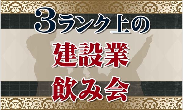 第25回「3ランク上の建設業飲み会」 in東京イベント