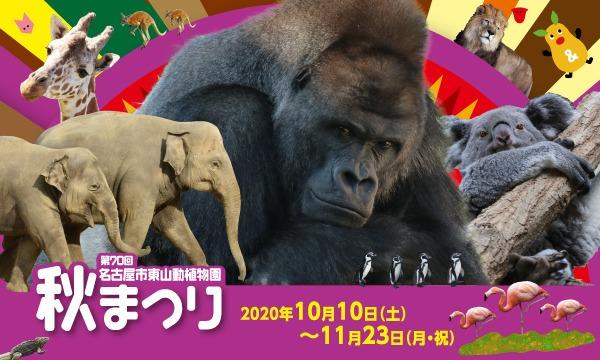 【10月18日(日)入園分】東山動植物園入園予約 イベント画像1