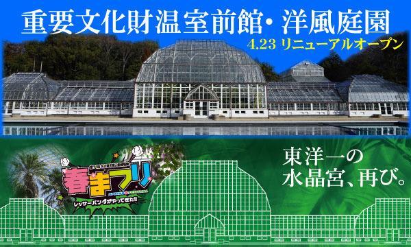 【5月8日(土)入園分】東山動植物園入園予約