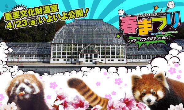 【4月18日(日)入園分】東山動植物園入園予約