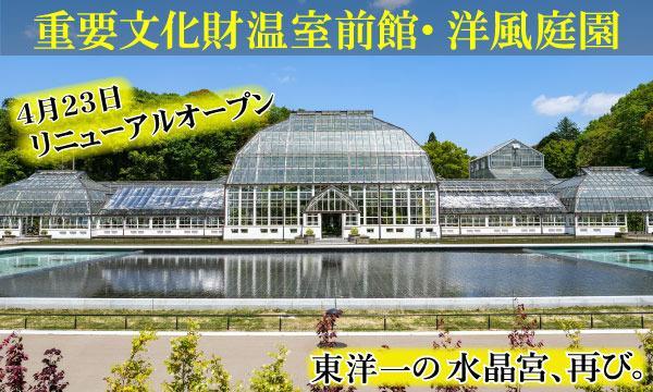 【5月22日(土)入園分】東山動植物園入園予約