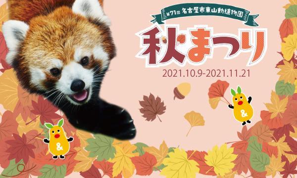 【10月24日(日)入園分】東山動植物園入園予約