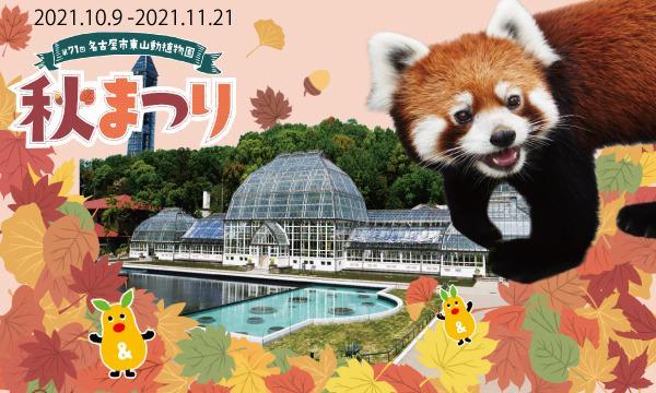 【11月3日(水)入園分】東山動植物園入園予約