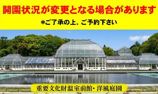 【5月23日(日)入園分】東山動植物園入園予約 イベント画像1