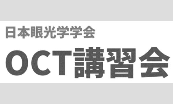 日本眼光学学会 OCT講習会2021 イベント画像1