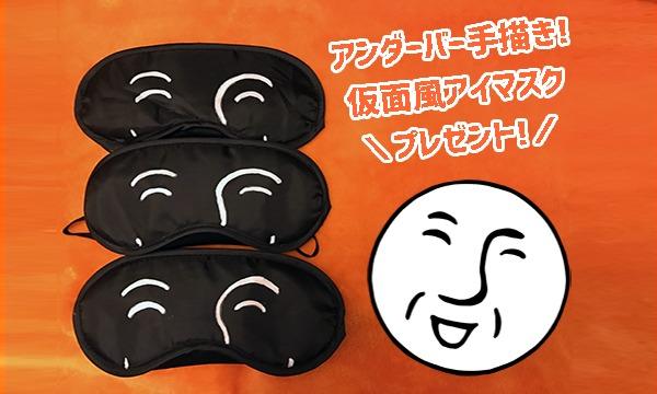 【会員限定】「アンダーバー手描き!仮面風アイマスク」を抽選で3名様にプレゼント!