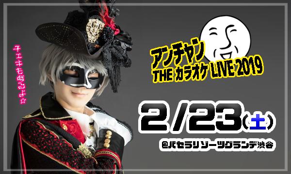 アンチャン THE カラオケ LIVE 2019  イベント画像1