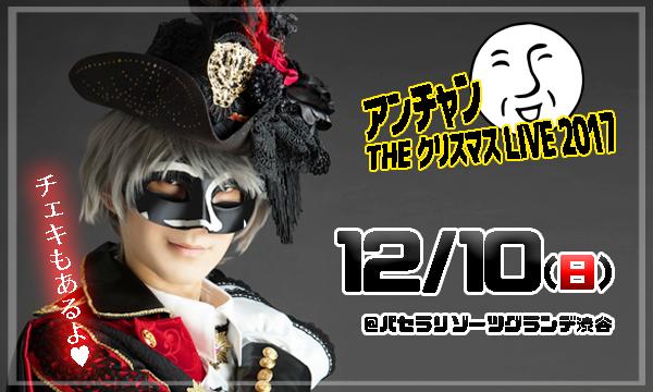 アンチャン THE クリスマス LIVE 2017【先着受付】 in東京イベント