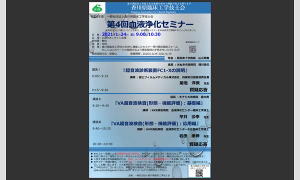 (一社)香川県臨床工学技士会 第4回血液浄化セミナー イベント画像1
