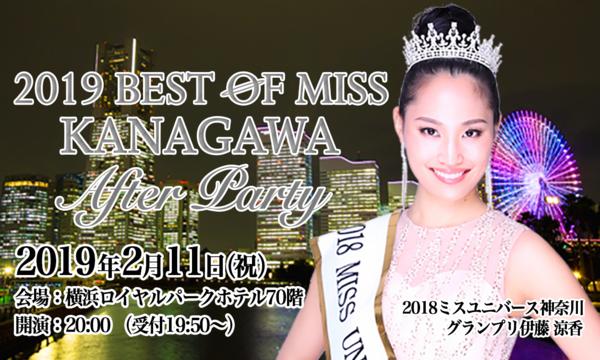 2019年ベスト・オブ・ミス神奈川アフターパーティー イベント画像1