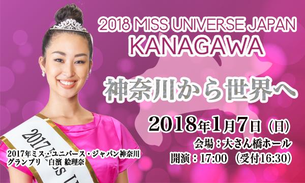 2018年ミス・ユニバース・ジャパン神奈川決勝大会 イベント画像1