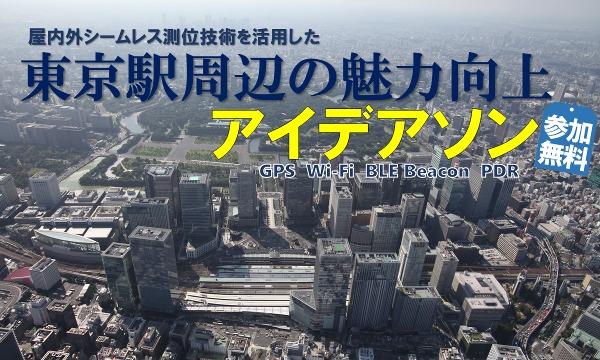 東京駅周辺の魅力向上サービス創造アイデアソン - 高精度測位社会を目指して イベント画像1