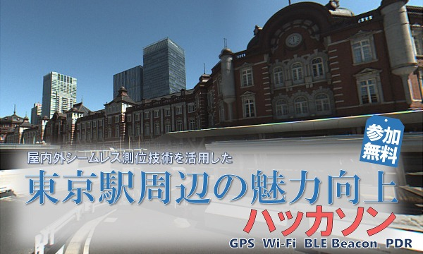 東京駅周辺の魅力向上サービス創造ハッカソン - 高精度測位社会の実現を目指して イベント画像1