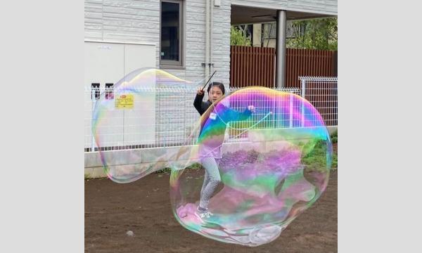 マナビノキ×SCP シャボン玉の中に入れるの!?巨大シャボン玉づくりに挑戦!! イベント画像1