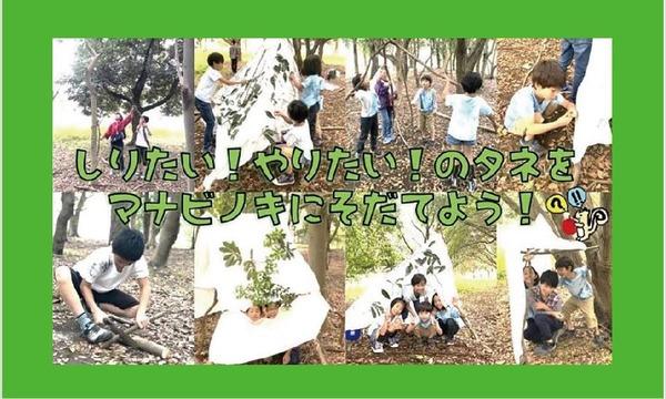 【マナビノキ】探究×サマースクール④ ワールドde探究 ~いろんな国の言葉で遊んでみよう!歌ってみよう~ イベント画像1