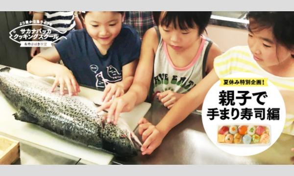 サカナバッカ お魚さばき教室   夏休み特別企画   親子で手まり寿司編