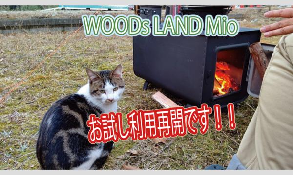 WOODs LAND Mioのお試しチケット イベント画像1