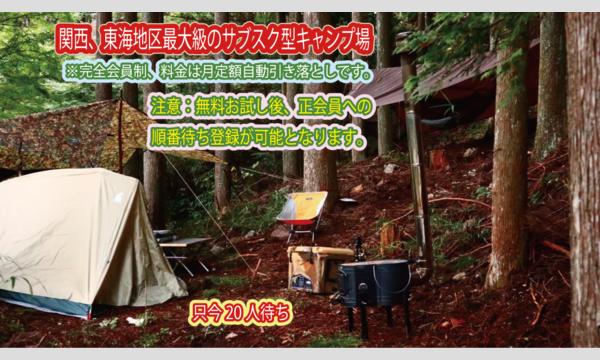 WOODs LAND Mioのお試しチケット イベント画像3