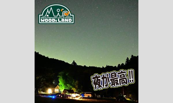 WOODs LAND Mio 初回お試し利用権 イベント画像2
