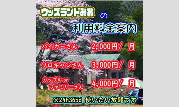 WOODs LAND Mio 初回お試し利用権 イベント画像3