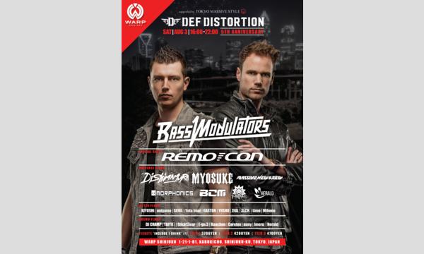 DefDistortion 5th Anniversary イベント画像1