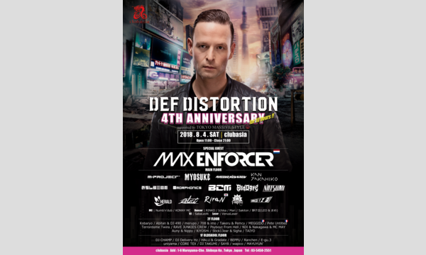 DefDistortion 4th Anniversary イベント画像1
