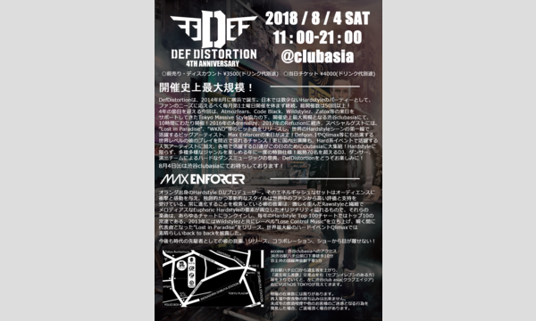 DefDistortion 4th Anniversary イベント画像2