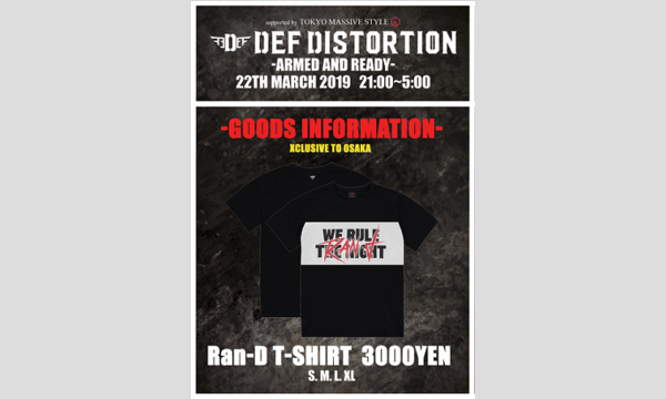 Hardstyle界のビックアーティスト【Ran-D】初来日!!DefDistortion大阪開催! イベント画像3