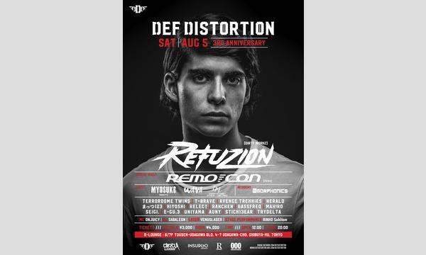 DefDistortion 3rd Anniversary イベント画像1