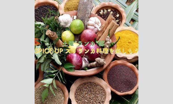 """土曜""""ランカ""""部『Spice Up 〜スリランカ料理を楽しもう〜』 イベント画像1"""