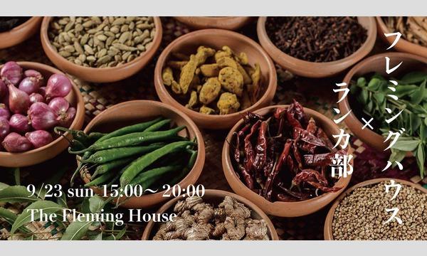 Fleming Kitchen vol.2 -スリランカスパイス料理-ランカ部コラボ企画! イベント画像1
