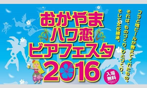 おかやまハワ恋ビアフェスタ2016 イベント画像1