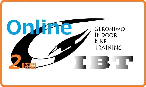 GERONIMO Online IBT 2021/7/24(土) 10:00~12:00 イベント画像1