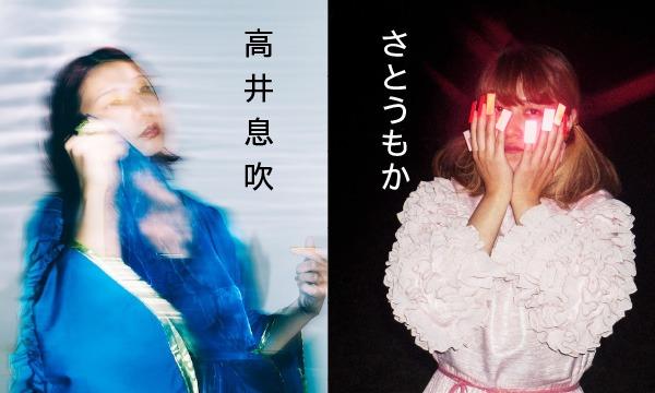 """【延期】高井息吹 弾き語り公演 """"kaléidoscope tour"""" in 浜松 イベント画像1"""